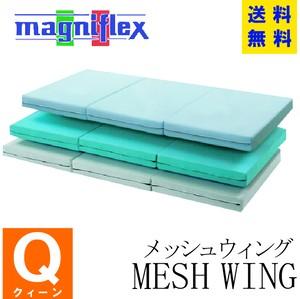 マニフレックス・三つ折タイプ メッシュウィング・クィーン