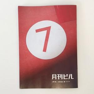 【zine】月刊ビル7号