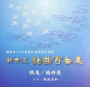 観世流謡曲百番集CD【初級】