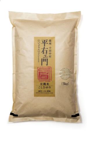 2㎏(5分づき)有機栽培米 こしひかり「平右ェ門」
