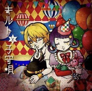オリジナルシングルCD「キルトと子守唄」
