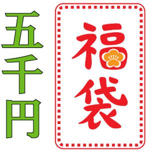 2021 セカンドステージ 5千円大盛ジグ福袋!