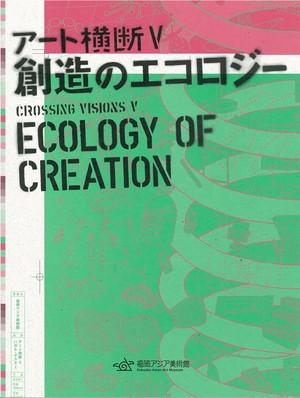 アートの横断V 想像のエコロジー