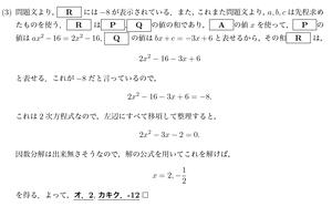 高専過去問解説 平成29年度数学