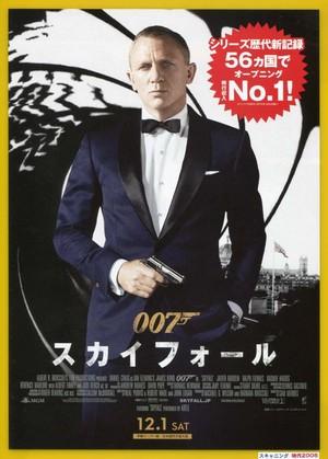 007/スカイフォール[第23弾](3)