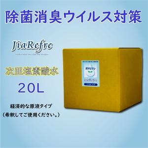 """次亜塩素酸水""""ジアリフレ""""希釈用テナーBOX20L"""