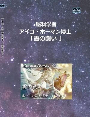 DVD版 ホーマン愛子博士による「霊の戦い」