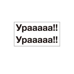 アイロンプリント ロシア語「ウラー!!」