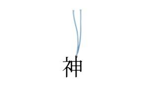 活字ブックマーカー(神)