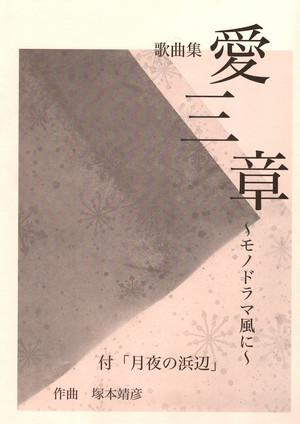 T05i12 Ai San Sho(Baritone/Y. TSUKAMOTO /Full Score)
