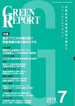 GREEN REPORT 2018年7月号
