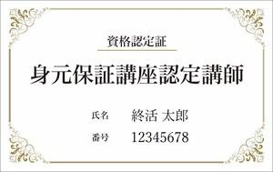 身元保証認定講師カード型認定証