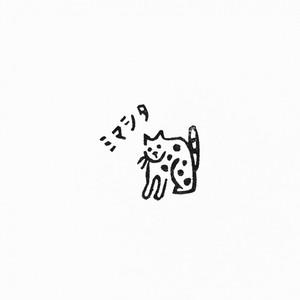 ミマシタ -柄猫ー