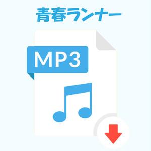 青春ランナー/MP3ダウンロード