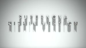 Kishin Debut Project / Super nova 編