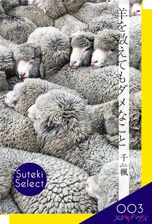 羊を数えてもダメなこと 著:千楓