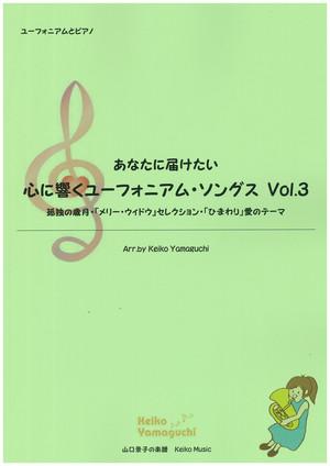 【◆Euphonium & Piano】あなたに届けたい 心に響くユーフォニアム・ソングス Vol.3