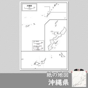 沖縄県の紙の白地図