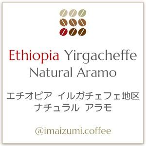 【送料込】エチオピア イルガチェフェ地区 ナチュラル アラモ - Ethiopia Yirgacheffe Natural Aramo - 300g(100g×3)