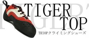 TRIOP  Tiger Top(タイガートップ) [クライミング・ボルダリングシューズ]