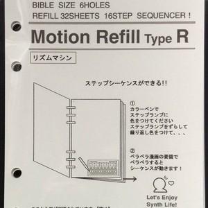 【モーションリフィル】 Motion Refill Type R リズムマシン