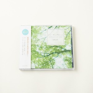 CD『イン・ザ・グリーン ~美術館のためのピアノ音楽~』