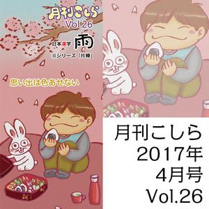 月刊こしらバックナンバー Vol.26 2017年4月号 「思い出は色あせない」