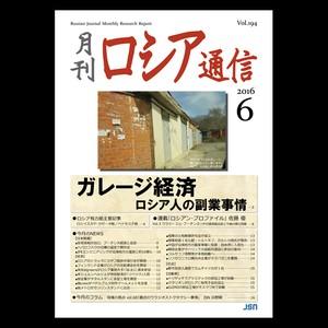 PDF版・2016年6月号 vol.194