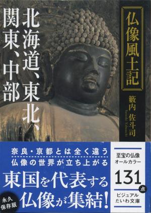仏像風土記 ~北海道、東北、関東、中部