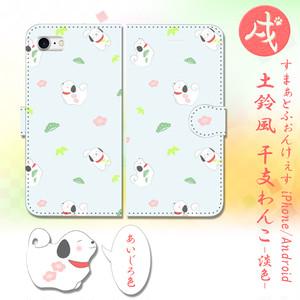 土鈴風干支わんこ ー淡色ー【あいじろ】 手帳型スマホケース iPhone/Android