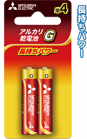 【まとめ買い=10個単位】でご注文下さい!(36-355)三菱 アルカリ乾電池単4(2本入)G長持ちパワー