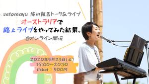 5/23  setomayu旅の報告トーク&ライブ  「オーストラリアで路上ライブをやってみた結果。」【視聴チケット】