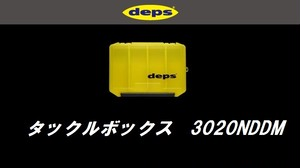 deps / タックルボックス3020NDDM