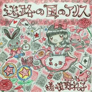 2nd自主制作CD『迷路の国のアリス』