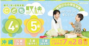 7月28日 【残5名】こども収検4級低学年け(小学校1年~3年)
