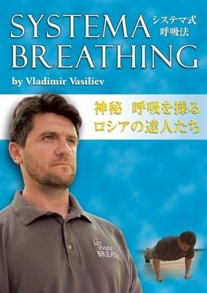 Systema Breathing システマ式呼吸法日本語字幕版