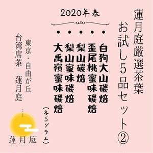 蓮月庭厳選茶葉 【2020年春】お試し5品セット(2)