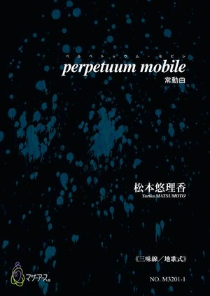 M3201 perpetuum mobile(Shamisen and Koto/Y. MATSUMOTO /Full Score)