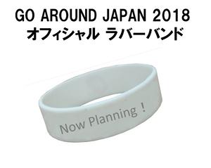 GO AROUND JAPAN 2018 ラバーバンド