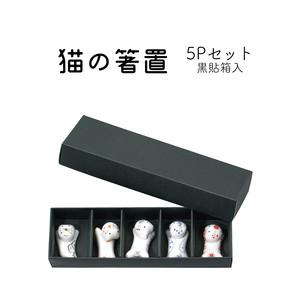 猫箸置き5P 黒貼箱入り