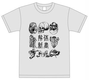 解体新書-Tシャツ