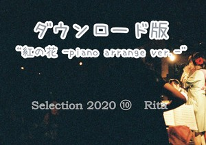 【ダウンロード版】『Selection2020 (10)-紅の花-piano arrange ver.--』(WAV+mp3)