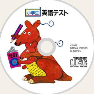 小学生英語テスト(CD)