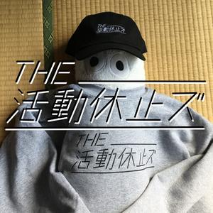 THE活動休止ズ キャップ