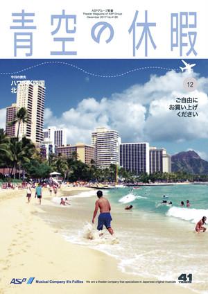 ミュージカル「青空の休暇」プログラム2017年版