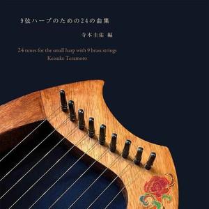 PDF版『9弦ハープのための24の曲集』寺本圭佑編著
