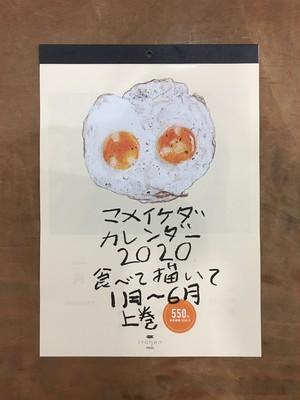 マメイケダカレンダー2020 食べて描いて 1月〜6月 上巻