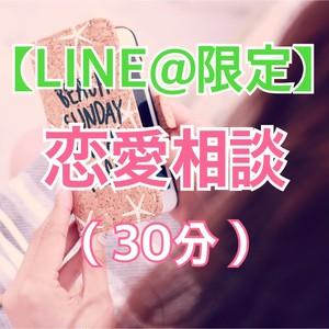 【LINE@限定】恋愛相談(30分)