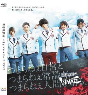 舞台「青春歌闘劇バトリズムステージWAVE」Blu-ray【ODBD003】(通常版)