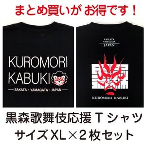 黒森歌舞伎応援Tシャツ_XLサイズ2枚セット